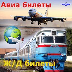 Авиа- и ж/д билеты Мурмашов