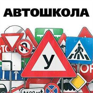 Автошколы Мурмашов