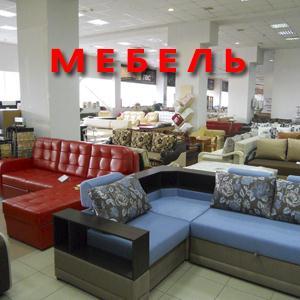 Магазины мебели Мурмашов