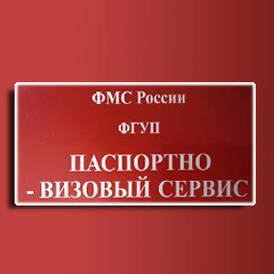 Паспортно-визовые службы Мурмашов