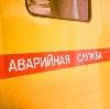 Аварийные службы в Мурмашах