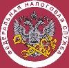 Налоговые инспекции, службы в Мурмашах